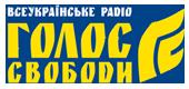 Радіо Голос свободи